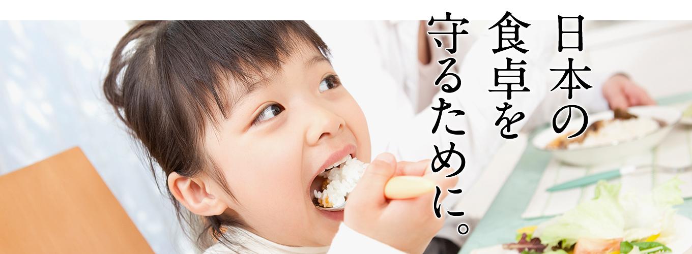 日本の食卓を守るために。