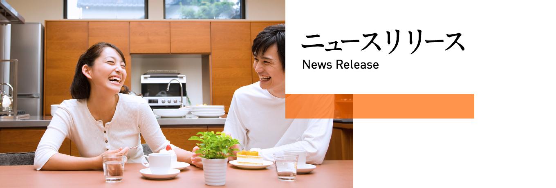 ニュースリリース